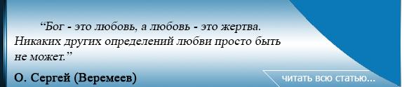 15я цитата О. Сергий