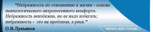 2я цитата О.В.Лукьянов