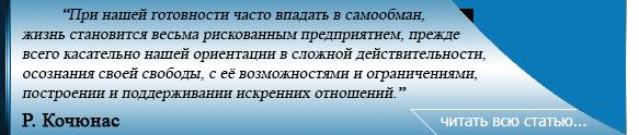 1я цитата Р.Кочюнас