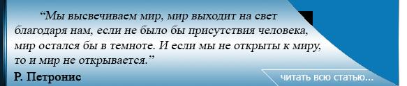 16я цитата Р.Петронис