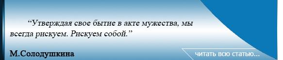 18я цитата М.Солодушкина
