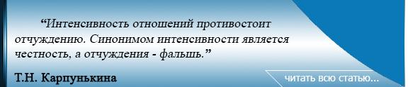 6я цитата Т.Н. Карпунькина